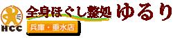 神戸|垂水|駅チカ|全身ほぐし整処ゆるり垂水店|駅近|マッサージ|もみほぐし|足つぼ|フットマッサージ|ヘッドマッサージ